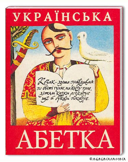 ABETKA-Malkovyc-Charcenko