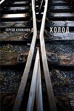 Bushmanov-Cover