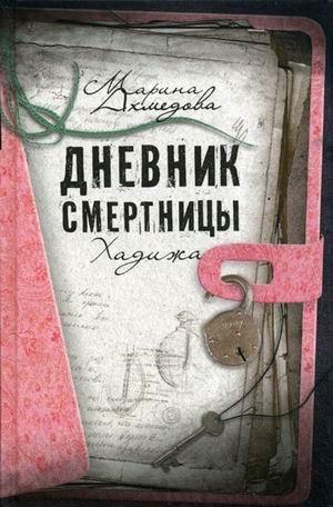 achmedova_cover